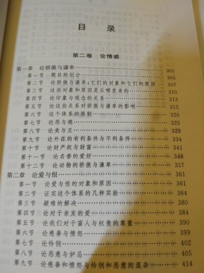 人性论(套装全2册)/汉译世界学术名著丛书 晒单图