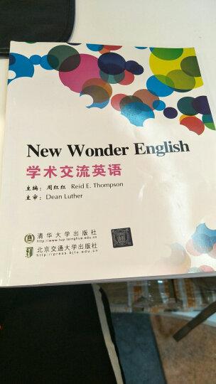 学术交流英语 晒单图