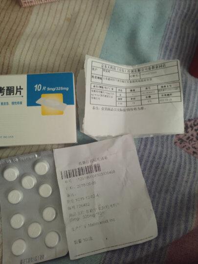 泰勒宁 氨酚羟考酮片 (5mg/325mg)10片/盒 晒单图