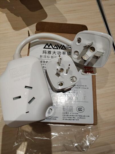 玛雅 MAYA 大功率小转大孔10A孔转16A孔无线2500W转换插座 空调热水器 国标安全孔SY16-10 晒单图