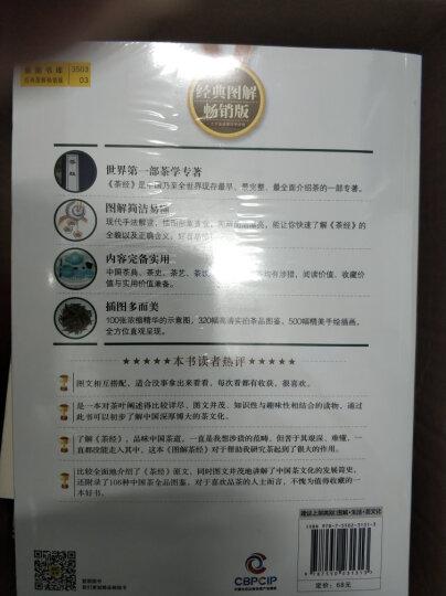 图解茶经:认识中国茶道(2014经典图解畅销版) 晒单图