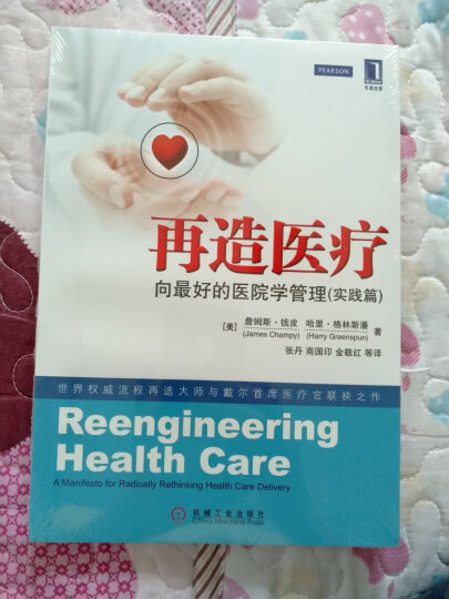 精益思想丛书·精益医院:世界最佳医院管理实践(原书第2版) 晒单图
