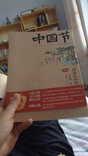 中国节:图说民间传统节日 晒单图