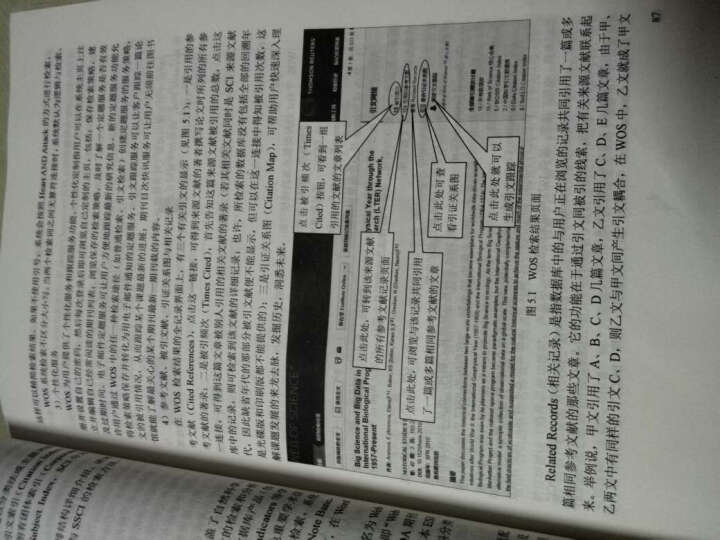 文献信息检索与论文写作(第五版) 晒单图