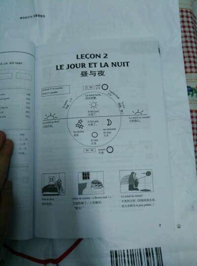 循序渐进法语词汇(初级) 晒单图