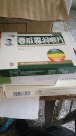 桂林三金 西瓜霜润喉片 24片/盒 晒单图
