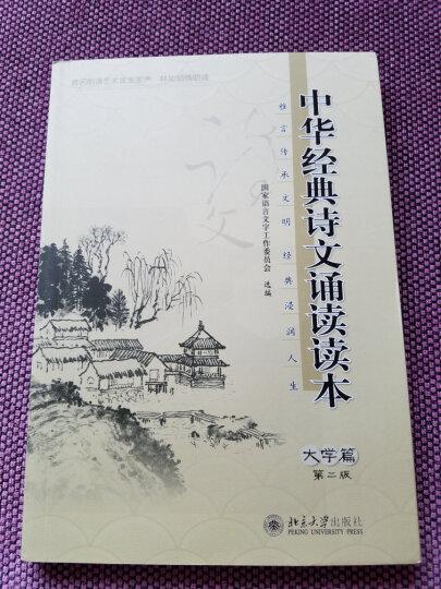 中华经典诗文诵读读本 大学篇(第二版) 晒单图