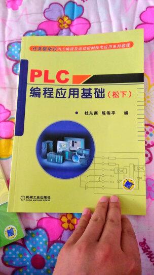 PLC编程应用基础(松下) 晒单图