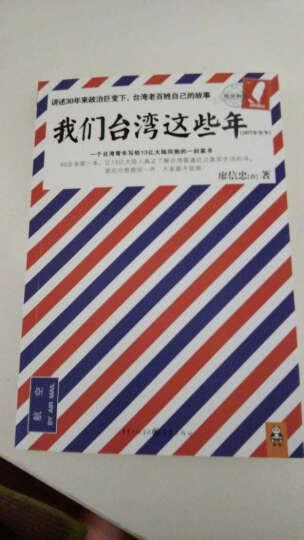 我们台湾这些年2(1977年至今) 晒单图