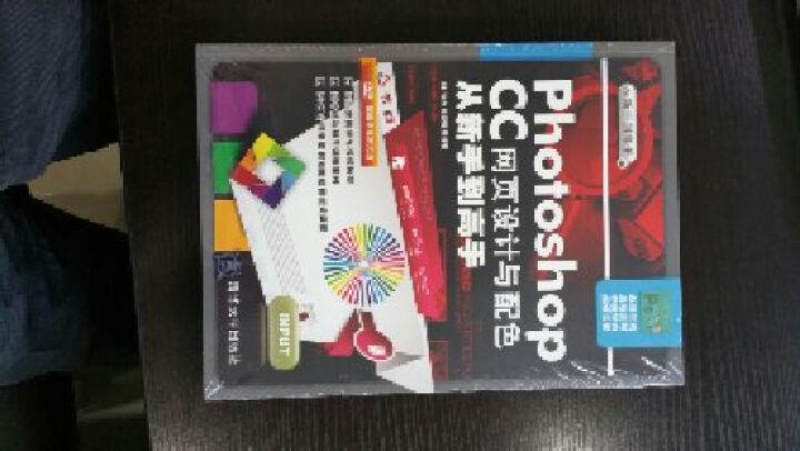 Photoshop CC网页设计与配色从新手到高手-DVD超 晒单图