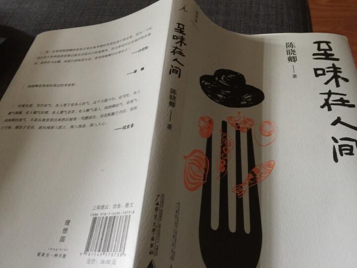现货 至味在人间 《舌尖上的中国》总导演 陈晓卿 十年谈吃文章首度结集 吃货古今至味 享受 晒单图