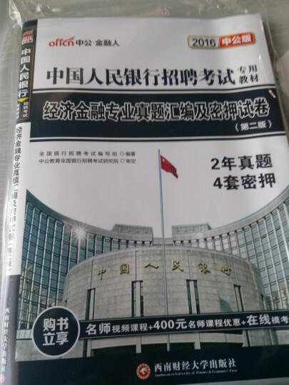 中公2016中国人民银行招聘考试专用教材:经济金融专业真题汇编及密押试卷(第二版) 晒单图