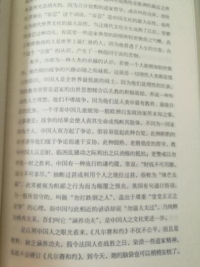 吾国与吾民(纪念典藏版) 晒单图