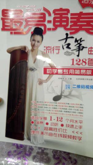 名森(Minsine) 正版乐谱易演奏流行古筝曲128首古筝谱古筝书籍弹唱曲谱书 晒单图