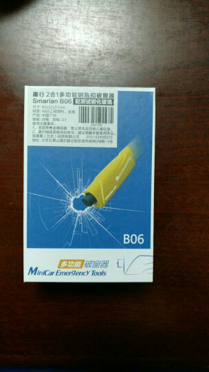 趣行 汽车2合1多功能安全锤破窗器 B06(礼盒装配测试玻璃) 车用逃生钥匙扣安全带割刀救生锤 晒单图