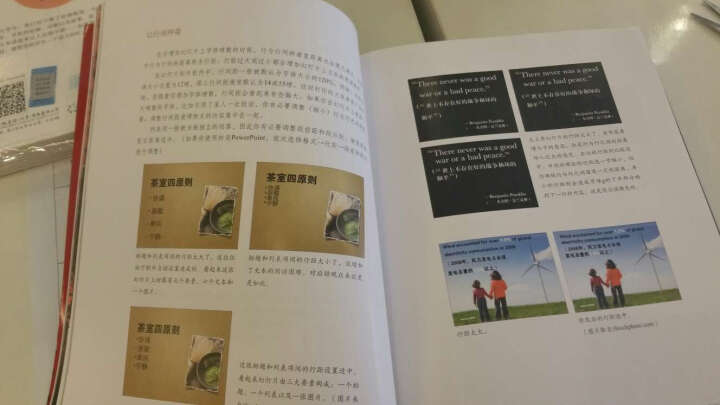 演说之禅设计篇:完美呈现的幻灯片设计原则和技巧(第2版 全彩) 晒单图
