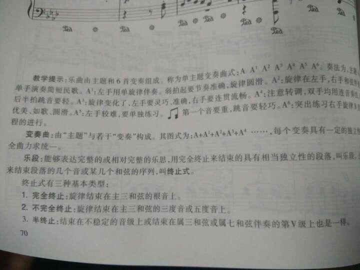 少年儿童电子琴系列教程:少年儿童电子琴高级教程 中外通俗名曲40首(新版) 晒单图