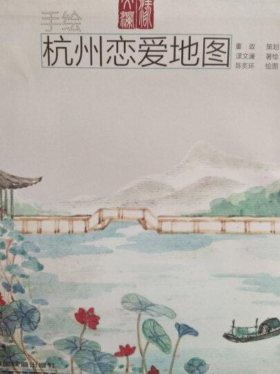 手绘杭州恋爱地图 晒单图