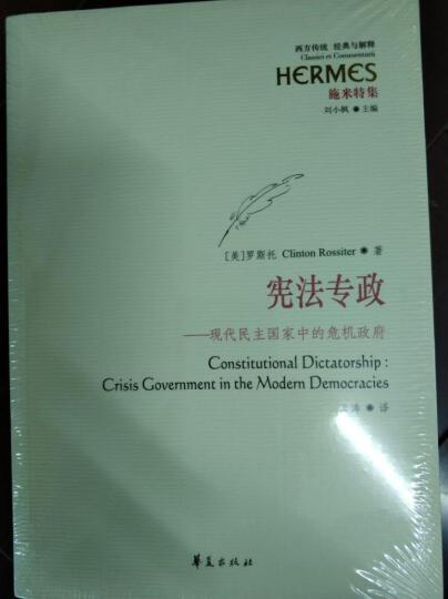 宪法专政:现代民主国家中的危机政府 晒单图