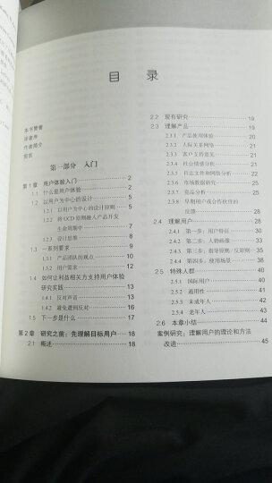 UI/UE系列丛书 用户至上:用户研究方法与实践(原书第2版) 晒单图
