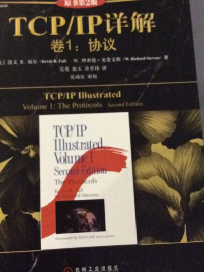 TCP/IP详解 卷1:协议(原书第2版)  晒单图