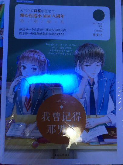 意林小小姐合订本2017 54/55/56 全3册 晒单图
