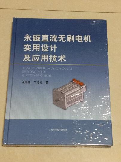 永磁直流无刷电机实用设计及应用技术 晒单图