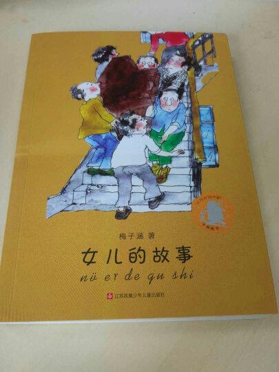 子涵童书:女儿的故事 晒单图
