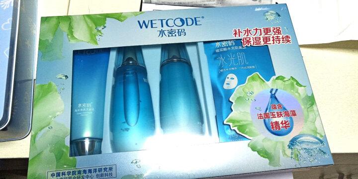 水密码海藻水光肌美颜套装(洁面120g+水120ml+乳120ml+CC霜(自然色)40g+面膜2p)补水化妆品 晒单图