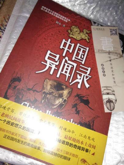 中国异闻录 一个国家的奇闻异事 继泰国日本印度韩国异闻录后异域密码系列特别版中国异闻 晒单图