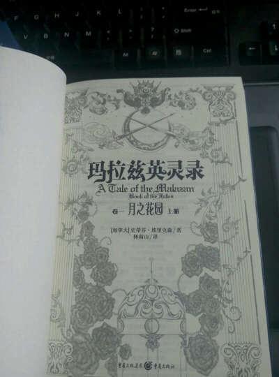 玛拉兹英灵录 1 月之花园(套装上下册) 晒单图