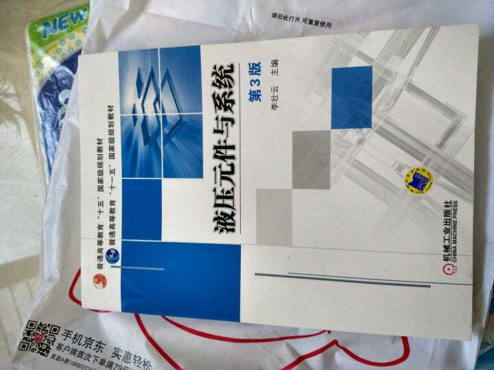 """普通高等教育""""十五""""国家级规划教材:液压元件与系统(第3版) 晒单图"""