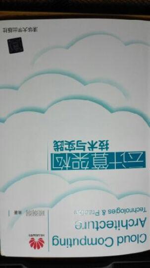 云计算架构技术与实践 晒单图