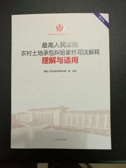 最高人民法院农村土地承包纠纷案件司法解释理解与适用 重印版精选11 晒单图