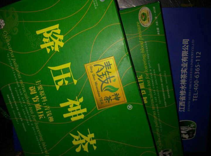 2送1 普莱雪茶青钱柳原名青钱神茶降压神茶40包调节血压保健品海泊坦循青钱牌普莱雪茶 1盒 晒单图