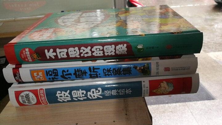 中外名人故事/少儿必读金典 晒单图