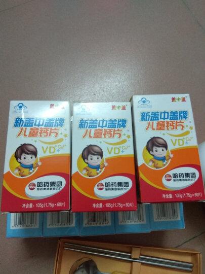 新盖中盖 哈药 牌青少年儿童钙片(水果味咀嚼片) 新包装60片*2盒 晒单图
