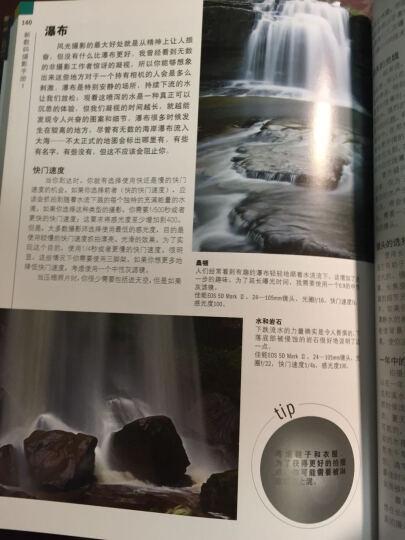 风光摄影完全手册 晒单图
