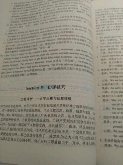 16年4月印刷CATTI全国翻译专业资格(水平)考试英语口译实务教材3级(赠光盘) 晒单图