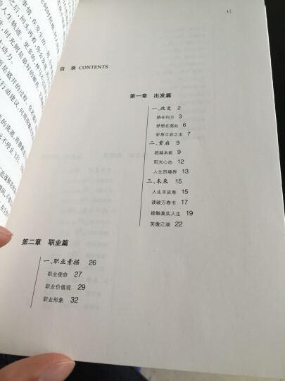 【法律出版社】思维的笔迹(上):法律人成长之道  高云 律师实务书籍 法律思维 晒单图