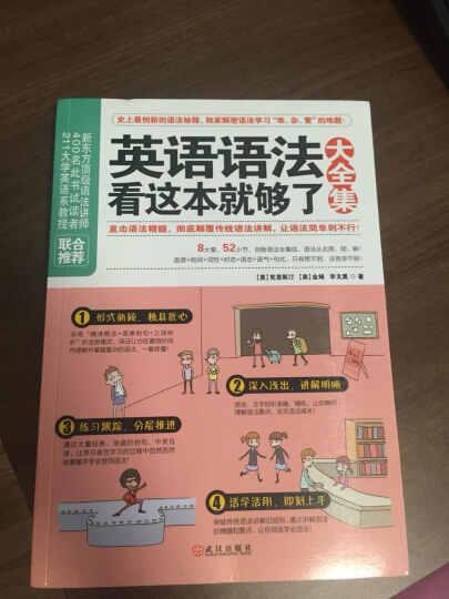 老外教你一辈子够用的英语口语大全集!(句型+会话)(套装全2册)(附MP3光盘2张) 晒单图