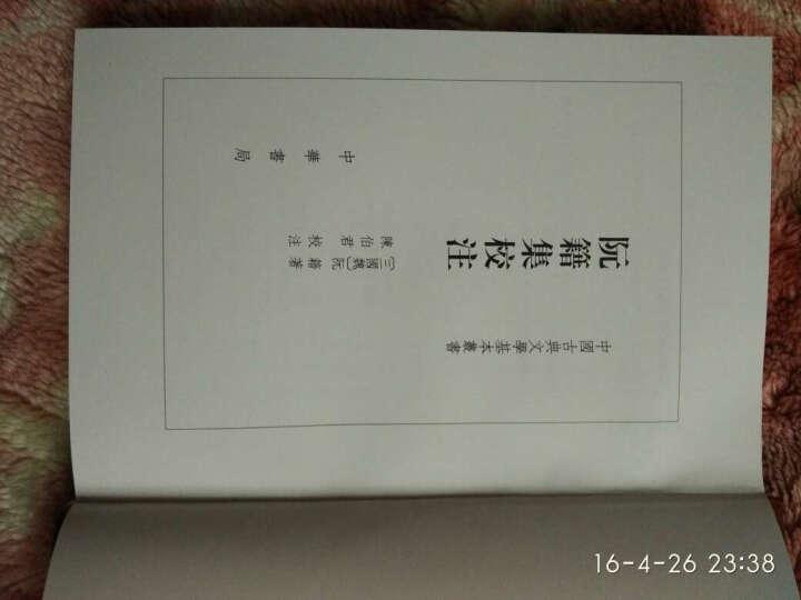 中国古典文学基本丛书:阮籍集校注(典藏本) 晒单图