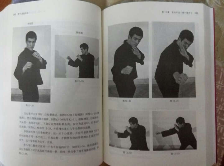 李小龙技击法(全新完整版)(平装) 晒单图