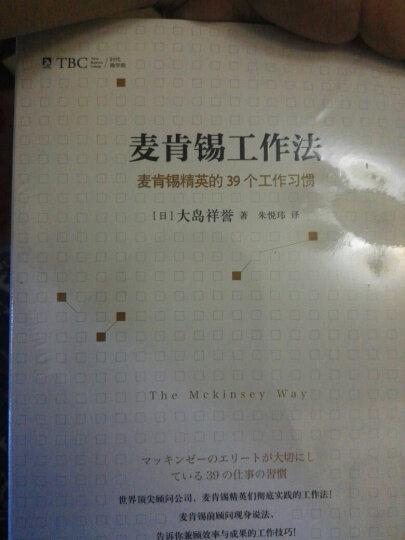 麦肯锡工作法:麦肯锡精英的39个工作习惯 晒单图