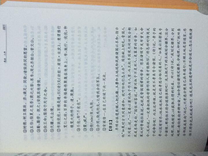 中华经典名著全本全注全译丛书:左传(套装共3册) 晒单图