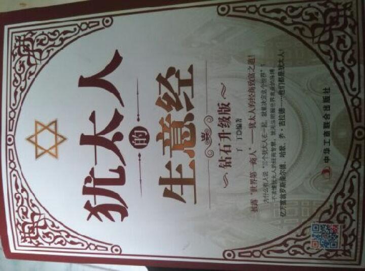 犹太人的生意经(钻石升级版) 丁丁编 经济 书籍 晒单图