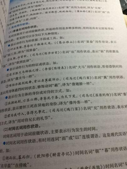 天星教育·2017试题调研随身速记:文言文基础知识 晒单图