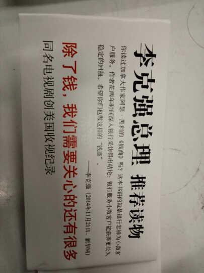 钱商(精)+纸牌屋(精)(套装 共2册) 晒单图