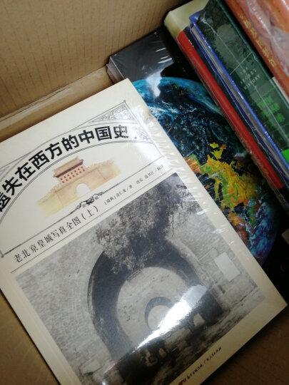 中国国家地理美丽的地球系列:文明奇迹 晒单图