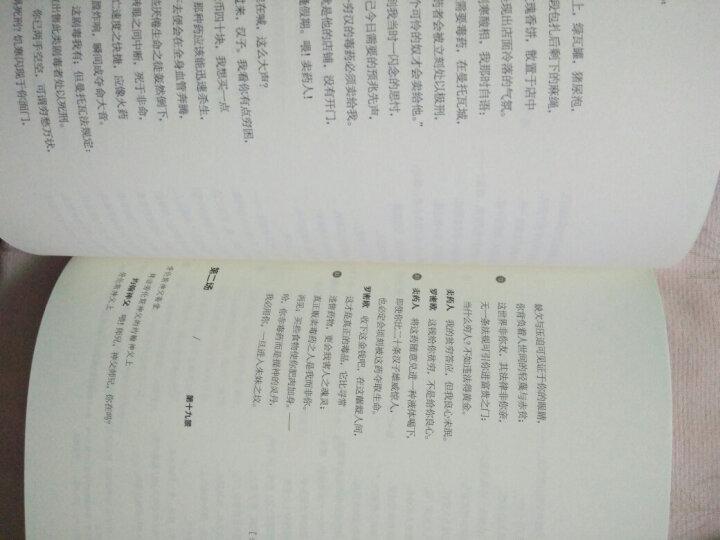 仲夏夜之梦(莎士比亚全集·英汉双语本) 晒单图
